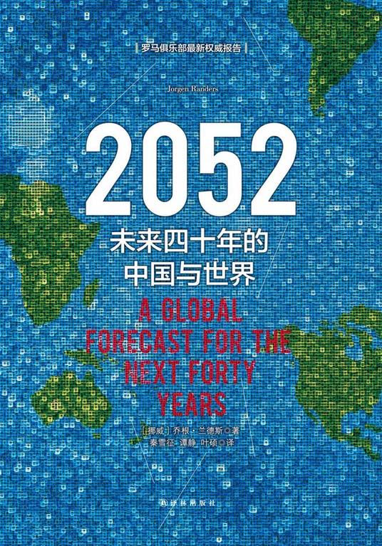 微信读书笔记-三星评分-2052:未来四十年的中国与世界