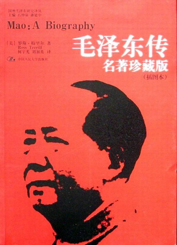 微信读书笔记-五星评分-毛泽东传:名著珍藏版(插图本)